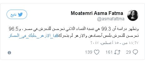تويتر رسالة بعث بها @asmafattma