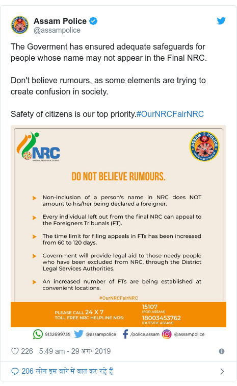 ट्विटर पोस्ट @assampolice: The Goverment has ensured adequate safeguards for people whose name may not appear in the Final NRC.Don't believe rumours, as some elements are trying to create confusion in society.Safety of citizens is our top priority.#OurNRCFairNRC
