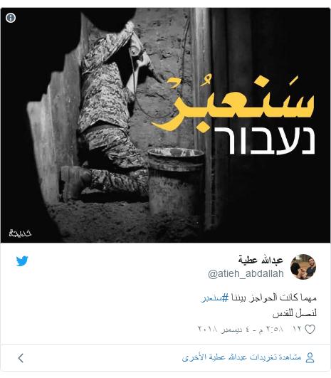تويتر رسالة بعث بها @atieh_abdallah: مهما كانت الحواجز بيننا #سنعبرلنصل للقدس