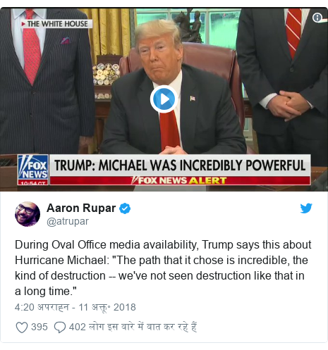 """ट्विटर पोस्ट @atrupar: During Oval Office media availability, Trump says this about Hurricane Michael  """"The path that it chose is incredible, the kind of destruction -- we've not seen destruction like that in a long time."""""""