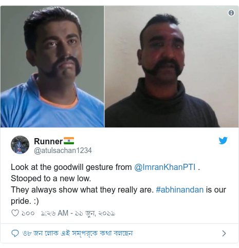 @atulsachan1234 এর টুইটার পোস্ট: Look at the goodwill gesture from @ImranKhanPTI . Stooped to a new low. They always show what they really are. #abhinandan is our pride.  )