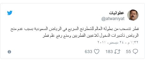 تويتر رسالة بعث بها @atwaniyat: قطر تنسحب من بطولة العالم للشطرنج السريع في الرياض السعودية بسبب عدم منح الرياض تأشيرات الدخول للاعبين القطريين ومنع رفع علم قطر