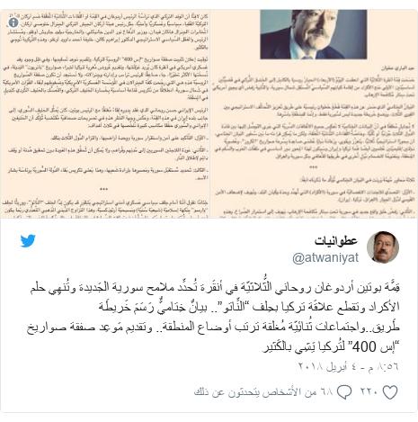 """تويتر رسالة بعث بها @atwaniyat: قِمَّة بوتين أردوغان روحاني الثُّلاثيّة في أنقَرة تُحدِّد ملامح سورية الجَديدة وتُنهِي حلم الأكراد وتقطع علاقَة تركيا بحِلف """"النِّاتو"""".. بيانٌ خِتاميٌّ رَسَمَ خَريطَة طَريق..واجتماعات ثُنائِيّة مُغلقة ترتب أوضاع المنطقة.. وتقديم مَوعِد صفقة صواريخ """"إس 400"""" لتُركيا يَشِي بالكَثير"""