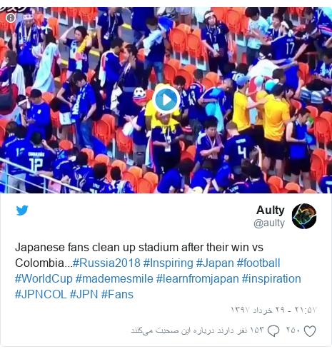 پست توییتر از @aulty: Japanese fans clean up stadium after their win vs Colombia...#Russia2018 #Inspiring #Japan #football #WorldCup #mademesmile #learnfromjapan #inspiration #JPNCOL #JPN #Fans