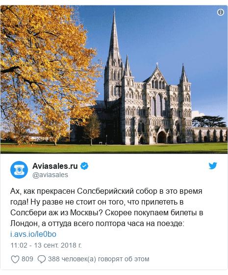 Twitter пост, автор: @aviasales: Ах, как прекрасен Солсберийский собор в это время года! Ну разве не стоит он того, что прилететь в Солсбери аж из Москвы? Скорее покупаем билеты в Лондон, а оттуда всего полтора часа на поезде