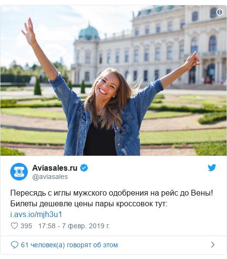 Twitter пост, автор: @aviasales: Пересядь с иглы мужского одобрения на рейс до Вены! Билеты дешевле цены пары кроссовок тут