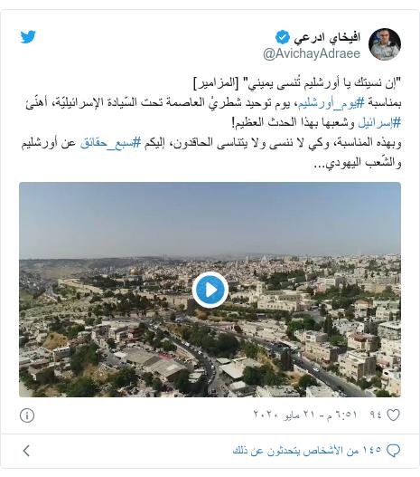 """تويتر رسالة بعث بها @AvichayAdraee: """"إن نسيتك يا أورشليم تُنسى يميني"""" [المزامير]بمناسبة #يوم_أورشليم، يوم توحيد شطريْ العاصمة تحت السّيادة الإسرائيليّة، أهنّئ #إسرائيل وشعبها بهذا الحدث العظيم! وبهذه المناسبة، وكي لا ننسى ولا يتناسى الحاقدون، إليكم #سبع_حقائق عن أورشليم والشّعب اليهودي..."""