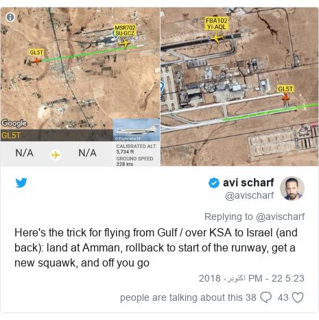 ٹوئٹر پوسٹس @avischarf کے حساب سے: Here's the trick for flying from Gulf / over KSA to Israel (and back)  land at Amman, rollback to start of the runway, get a new squawk, and off you go