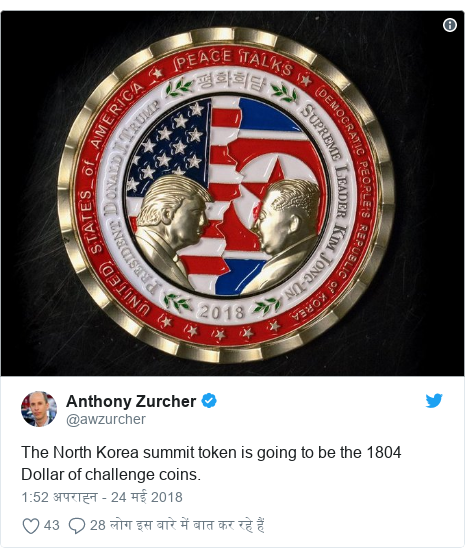 ट्विटर पोस्ट @awzurcher: The North Korea summit token is going to be the 1804 Dollar of challenge coins.