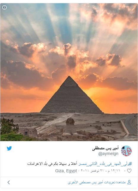 تويتر رسالة بعث بها @aymelgn: #ولي_العهد_في_بلده_الثاني_مصر أهلا و سهلا بكم في بلد الاهرامات