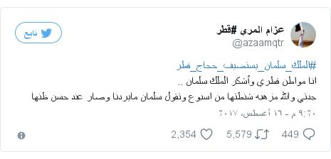 تويتر رسالة بعث بها @azaamqtr