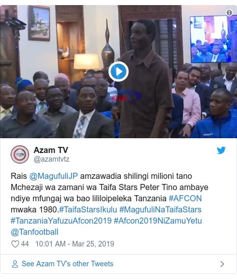 Ujumbe wa Twitter wa @azamtvtz: Rais @MagufuliJP amzawadia shilingi milioni tano Mchezaji wa zamani wa Taifa Stars Peter Tino ambaye ndiye mfungaj wa bao lililoipeleka Tanzania #AFCON mwaka 1980.#TaifaStarsIkulu #MagufuliNaTaifaStars #TanzaniaYafuzuAfcon2019 #Afcon2019NiZamuYetu @Tanfootball