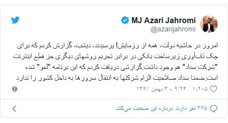 """پست توییتر از @azarijahromi: امروز در حاشیه دولت، همه از رزمایش! پرسیدند، دیشب، گزارش کردم که برای چک تابآوری زیرساخت بانکی در برابر تحریم روشهای دیگری جز قطع اینترنت """"شرکت سداد"""" هم وجود داشت.گزارشی دریافت کردم که این برنامه """"لغو"""" شده است.ضمنا سداد صلاحیت الزام شرکتها به انتقال سرورها به داخل کشور را ندارد"""