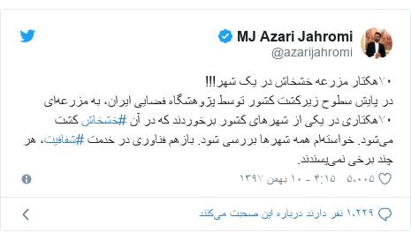 پست توییتر از @azarijahromi: ۷۰هکتار مزرعه خشخاش در یک شهر!!!در پایش سطوح زیرکشت کشور توسط پژوهشگاه فضایی ایران، به مزرعهای ۷۰هکتاری در یکی از شهرهای کشور برخوردند که در آن #خشخاش کشت میشود. خواستهام همه شهرها بررسی شود. بازهم فناوری در خدمت #شفافیت، هر چند برخی نمیپسندند.