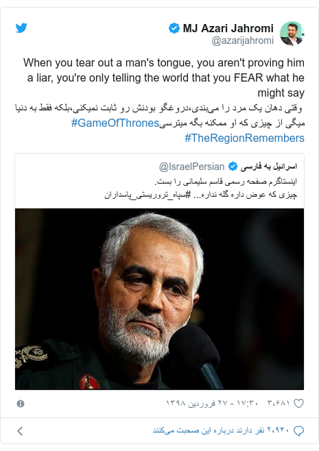 پست توییتر از @azarijahromi: When you tear out a man's tongue, you aren't proving him a liar, you're only telling the world that you FEAR what he might say وقتی دهان یک مرد را میبندی،دروغگو بودنش رو ثابت نمیکنی،بلکه فقط به دنیا میگی از چیزی که او ممکنه بگه میترسی#GameOfThrones #TheRegionRemembers