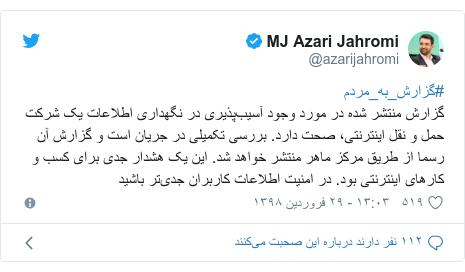 پست توییتر از @azarijahromi: #گزارش_به_مردمگزارش منتشر شده در مورد وجود آسیبپذیری در نگهداری اطلاعات یک شرکت حمل و نقل اینترنتی، صحت دارد. بررسی تکمیلی در جریان است و گزارش آن رسما از طریق مرکز ماهر منتشر خواهد شد. این یک هشدار جدی برای کسب و کارهای اینترنتی بود. در امنیت اطلاعات کاربران جدیتر باشید