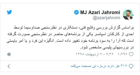 پست توییتر از @azarijahromi: براساس گزارش بررسی وقایع فنی، دستکاری در نظرسنجی صداوسیما توسط احدی از کارکنان اسپانسر یکی از برنامههای حاضر در نظرسنجی صورت گرفته است که آرا را به سود برنامه خود تغییر داده است. انگیزه این فرد و یا آمر بایستی در بررسیهای پلیسی مشخص شود.