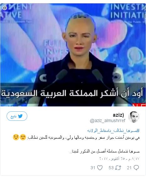 تويتر رسالة بعث بها @aziz_almushrref: #صوفيا_تطالب_باسقاط_الولايه في يومين أخذت جواز سفر وجنسية ومالها ولي، والسعودية للحين تطالب.😒😧صوفيا تتعامل معاملة أفضل من الذكور لدينا..