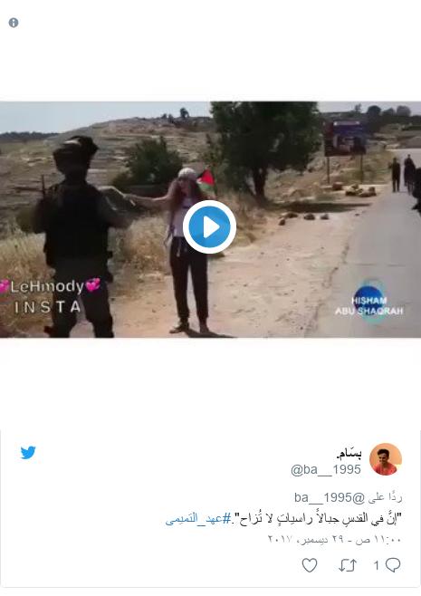 """تويتر رسالة بعث بها @ba__1995: """"إنَّ في القدسِ جبالاً راسياتٍ لا تُزاح"""".#عهد_التميمى"""