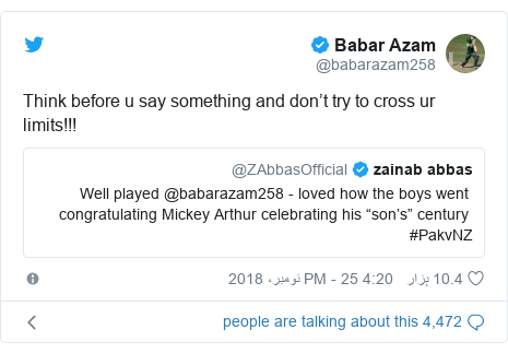 ٹوئٹر پوسٹس @babarazam258 کے حساب سے: Think before u say something and don't try to cross ur limits!!!