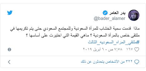 تويتر رسالة بعث بها @bader_alamer: ماذا  قدمت سمية الخشاب للمرأة السعودية وللمجتمع السعودي حتى يتم تكريمها في ملتقى خاص بالمرأة السعودية ؟ ماهي القيمة التي اختيرت على أساسها ؟ #ملتقي_المراه_السعوديه_الثالث