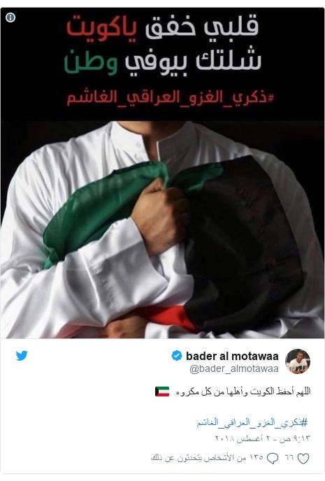 تويتر رسالة بعث بها @bader_almotawaa: اللهم أحفظ الكويت وأهلها من كل مكروه  🇰🇼 #ذكري_الغزو_العراقي_الغاشم