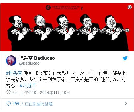 Twitter 用戶名 @badiucao: #巴丢草 漫画 【夹菜】自天朝开国一来,每一代帝王都要上演夹菜秀,从红宝书到包子帝,不变的是王的傲慢与奴才的媚态。#习近平