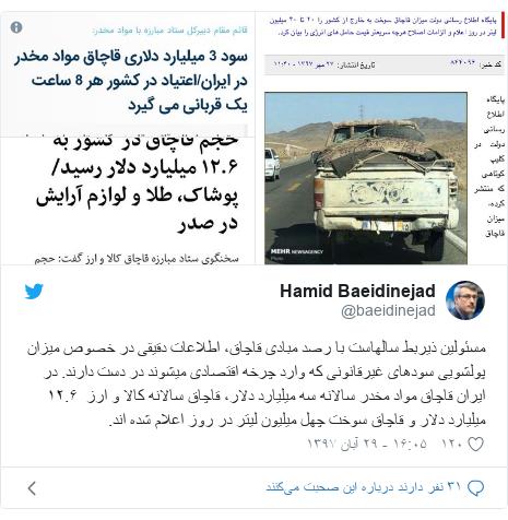 پست توییتر از @baeidinejad: مسئولین ذیربط سالهاست با رصد مبادی قاچاق، اطلاعات دقیقی در خصوص میزان پولشویی سودهای غیرقانونی که وارد چرخه اقتصادی میشوند در دست دارند. در ایران قاچاق مواد مخدر سالانه سه میلیارد دلار، قاچاق سالانه کالا و ارز  ۱۲.۶ میلیارد دلار و قاچاق سوخت چهل میلیون لیتر در روز اعلام شده اند.