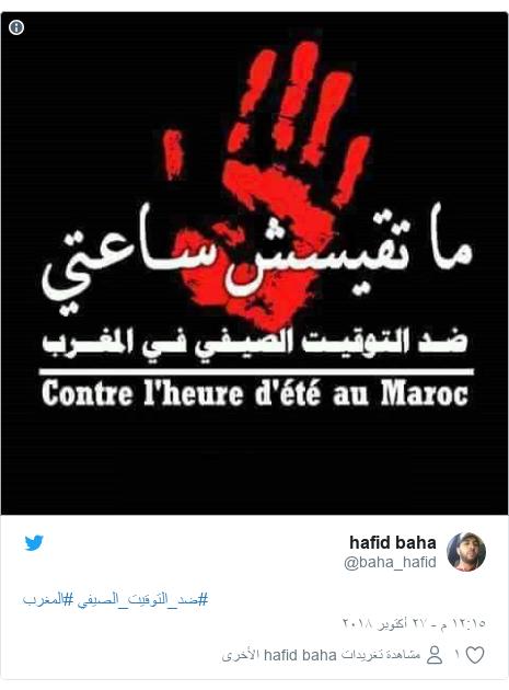 تويتر رسالة بعث بها @baha_hafid: #المغرب #ضد_التوقيت_الصيفي