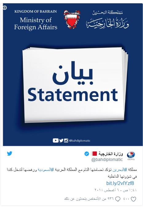 تويتر رسالة بعث بها @bahdiplomatic: مملكة #البحرين تؤكد تضامنها التام مع المملكة العربية #السعودية ورفضها لتدخل كندا في شؤونها الداخلية