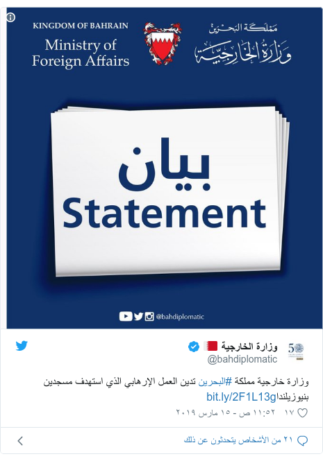 تويتر رسالة بعث بها @bahdiplomatic: وزارة خارجية مملكة #البحرين تدين العمل الإرهابي الذي استهدف مسجدين بنيوزيلندا