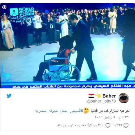 تويتر رسالة بعث بها @baher_lotfy79: هو فيه احترام كده فى الدنيا 🤔#السيسي_اجمل_حدوته_مصريه
