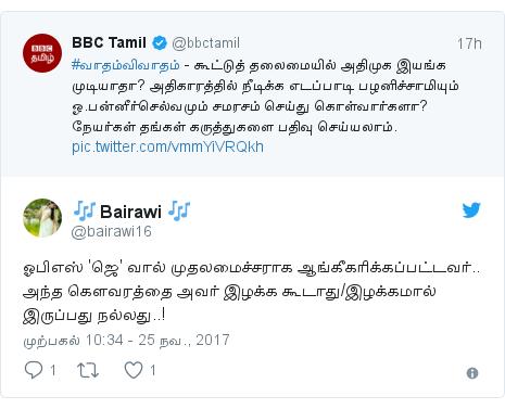 டுவிட்டர் இவரது பதிவு @bairawi16: ஓபிஎஸ் 'ஜெ' வால் முதலமைச்சராக ஆங்கீகரிக்கப்பட்டவர்.. அந்த கௌவரத்தை அவர் இழக்க கூடாது/இழக்கமால் இருப்பது நல்லது..!