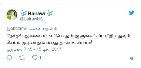 டுவிட்டர் இவரது பதிவு @bairawi16: தேர்தல் ஆணையம் எப்போதும் ஆளுங்கட்சிய மீறி எதுவும் செய்ய முடியாது என்பது தான் உண்மை!