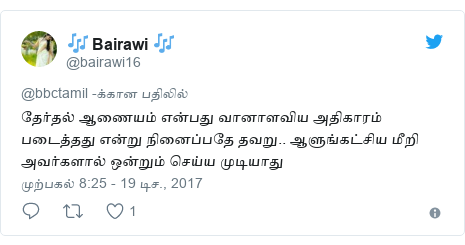 டுவிட்டர் இவரது பதிவு @bairawi16: தேர்தல் ஆணையம் என்பது வானாளவிய அதிகாரம் படைத்தது என்று நினைப்பதே தவறு.. ஆளுங்கட்சிய மீறி அவர்களால் ஒன்றும் செய்ய முடியாது