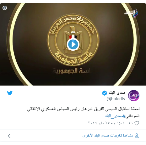 تويتر رسالة بعث بها @baladtv: لحظة استقبال السيسي للفريق البرهان رئيس المجلس العسكري الإنتقالي السوداني#صدى_البلد