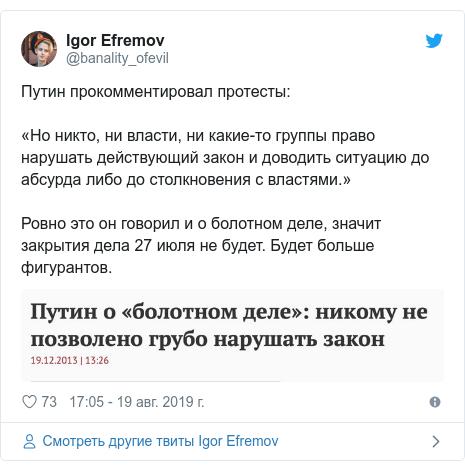 Twitter пост, автор: @banality_ofevil: Путин прокомментировал протесты «Но никто, ни власти, ни какие-то группы право нарушать действующий закон и доводить ситуацию до абсурда либо до столкновения с властями.»Ровно это он говорил и о болотном деле, значит закрытия дела 27 июля не будет. Будет больше фигурантов.