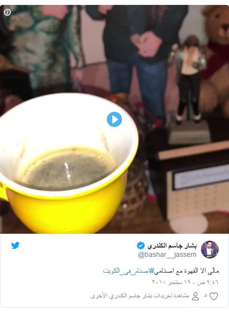 تويتر رسالة بعث بها @bashar__jassem: مالي الا القهوة مع اصنامي#اصنام_في_الكويت
