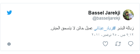 تويتر رسالة بعث بها @basseljarekji: زبالة البشر #زياد_عيتاني عميل خائن لا يتسحق العيش.