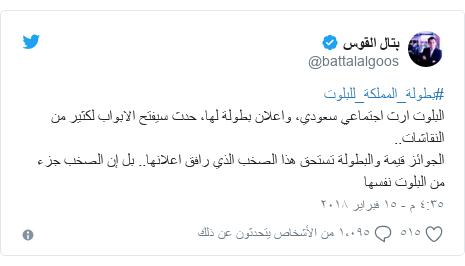 تويتر رسالة بعث بها @battalalgoos: #بطولة_المملكة_للبلوت البلوت ارث اجتماعي سعودي، واعلان بطولة لها، حدث سيفتح الابواب لكثير من النقاشات.. الجوائز قيمة والبطولة تستحق هذا الصخب الذي رافق اعلانها.. بل إن الصخب جزء من البلوت نفسها