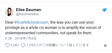 Twitter post by @baumanelise: Dear #ScarlettJohansson, the way you can use your privilege as a white cis woman is to amplify the voices of underrepresented communities, not speak for them.