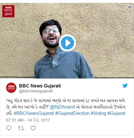 Twitter post by @bbcnewsgujarati: 'બહુ ગૌરવ થાય કે જે શાળામાં ભણ્યો એ જ શાળામાં દર વખતે મત આપવા મળે છે, તમે મત આપ્યો કે નહીં?' @RjDhvanit એ પોતાના મતાધિકારનો ઉપયોગ કર્યો. #BBCNewsGujarati #GujaratElection #Voting #Gujarat