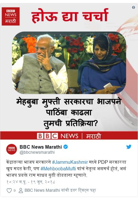 Twitter post by @bbcnewsmarathi: केंद्रातल्या भाजप सरकारने #JammuKashmir मध्ये PDP सरकारला खूप मदत केली, पण #MehboobaMufti यांचं नेतृत्व असमर्थ होतं, असं भाजप प्रवक्ते राम माधव युती तोडताना म्हणाले.
