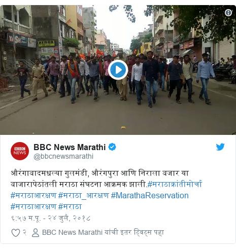 Twitter post by @bbcnewsmarathi: औरंगाबादमधल्या गुलमंडी, औरंगपुरा आणि निराला बजार या बाजारापेठांतली मराठा संघटना आक्रमक झाली.#मराठाक्रांतीमोर्चा #मराठाआरक्षण #मराठा_आरक्षण #MarathaReservation #मराठाआरक्षण #मराठा