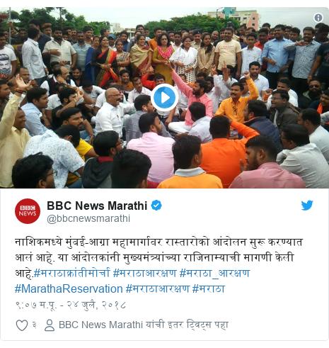 Twitter post by @bbcnewsmarathi: नाशिकमध्ये मुंबई-आग्रा महामार्गावर रास्तारोको आंदोलन सुरू करण्यात आलं आहे. या आंदोलकांनी मुख्यमंत्र्यांच्या राजिनाम्याची मागणी केली आहे.#मराठाक्रांतीमोर्चा #मराठाआरक्षण #मराठा_आरक्षण #MarathaReservation #मराठाआरक्षण #मराठा