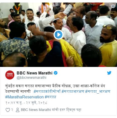 Twitter post by @bbcnewsmarathi: मुंबईत सकल मराठा समाजाच्या बैठीक गोंधळ, उद्या शाळा-कॉलेज बंद ठेवण्याची मागणी   #मराठाक्रांतीमोर्चा #मराठाआरक्षण #मराठा_आरक्षण #MarathaReservation #मराठा