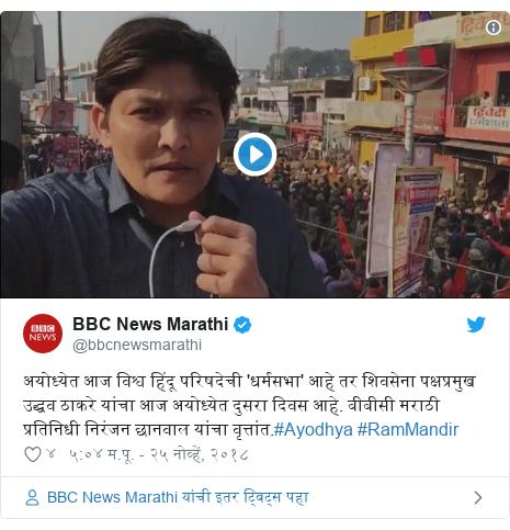 Twitter post by @bbcnewsmarathi: अयोध्येत आज विश्व हिंदू परिषदेची 'धर्मसभा' आहे तर शिवसेना पक्षप्रमुख उद्धव ठाकरे यांचा आज अयोध्येत दुसरा दिवस आहे. बीबीसी मराठी प्रतिनिधी निरंजन छानवाल यांचा वृत्तांत.#Ayodhya #RamMandir