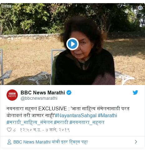 Twitter post by @bbcnewsmarathi: नयनतारा सहगल EXCLUSIVE   'आता साहित्य संमेलनासाठी परत बोलावलं तरी जाणार नाही'#NayantaraSahgal #Marathi  #मराठी_साहित्य_संमेलन #मराठी #नयनतारा_सहगल