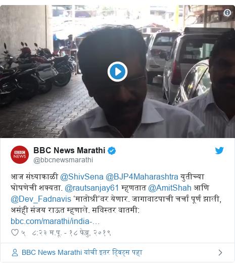 Twitter post by @bbcnewsmarathi: आज संध्याकाळी @ShivSena @BJP4Maharashtra युतीच्या घोषणेची शक्यता. @rautsanjay61 म्हणतात @AmitShah आणि @Dev_Fadnavis 'मातोश्री'वर येणार. जागावाटपाची चर्चा पूर्ण झाली, असंही संजय राऊत म्हणाले. सविस्तर बातमी