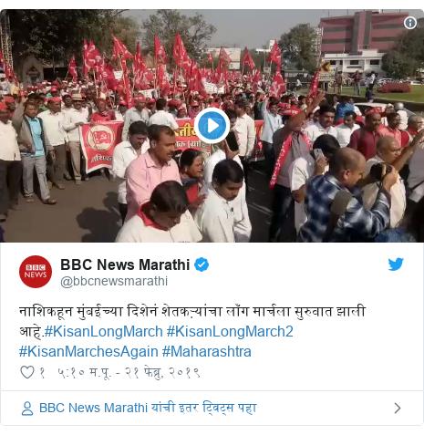 Twitter post by @bbcnewsmarathi: नाशिकहून मुंबईच्या दिशेनं शेतकऱ्यांचा लाँग मार्चला सुरुवात झाली आहे.#KisanLongMarch #KisanLongMarch2 #KisanMarchesAgain #Maharashtra
